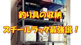 steel_rack_ic